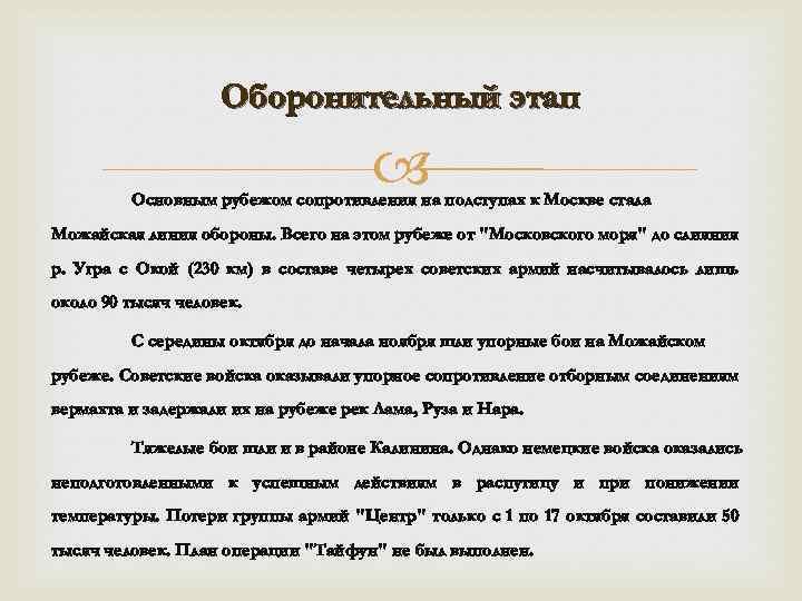 Оборонительный этап Основным рубежом сопротивления на подступах к Москве стала Можайская линия обороны. Всего