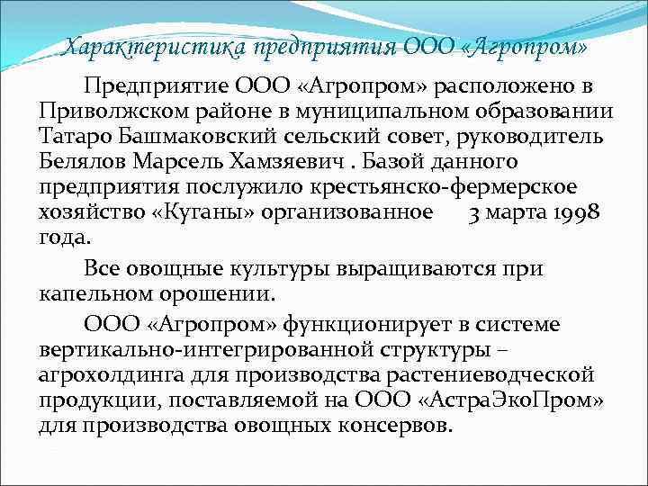 Характеристика предприятия ООО «Агропром» Предприятие ООО «Агропром» расположено в Приволжском районе в муниципальном образовании