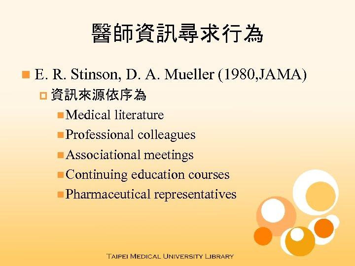 醫師資訊尋求行為 n E. R. Stinson, D. A. Mueller (1980, JAMA) p 資訊來源依序為 n Medical