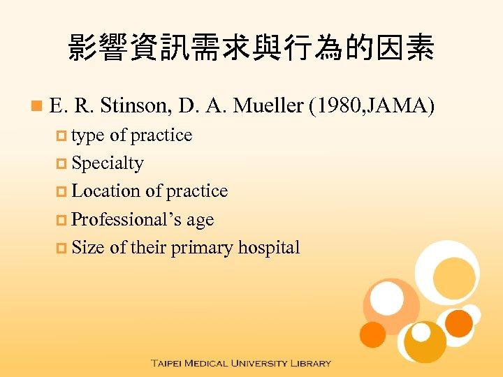 影響資訊需求與行為的因素 n E. R. Stinson, D. A. Mueller (1980, JAMA) p type of practice