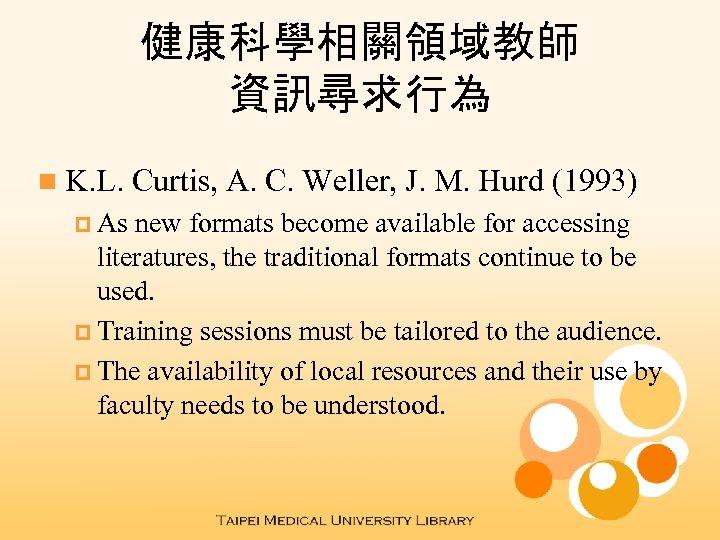 健康科學相關領域教師 資訊尋求行為 n K. L. p As Curtis, A. C. Weller, J. M. Hurd
