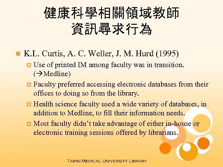 健康科學相關領域教師 資訊尋求行為 n K. L. Curtis, A. C. Weller, J. M. Hurd (1995) Use
