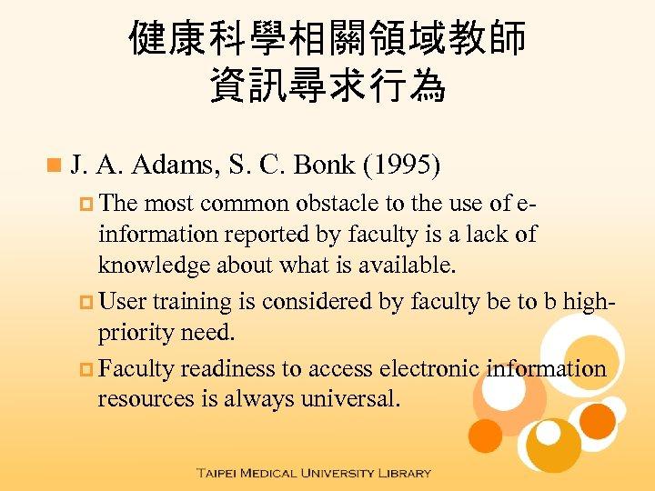 健康科學相關領域教師 資訊尋求行為 n J. A. Adams, S. C. Bonk (1995) p The most common
