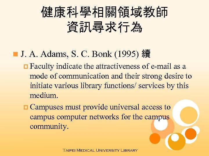 健康科學相關領域教師 資訊尋求行為 n J. A. Adams, S. C. Bonk (1995) 續 p Faculty indicate