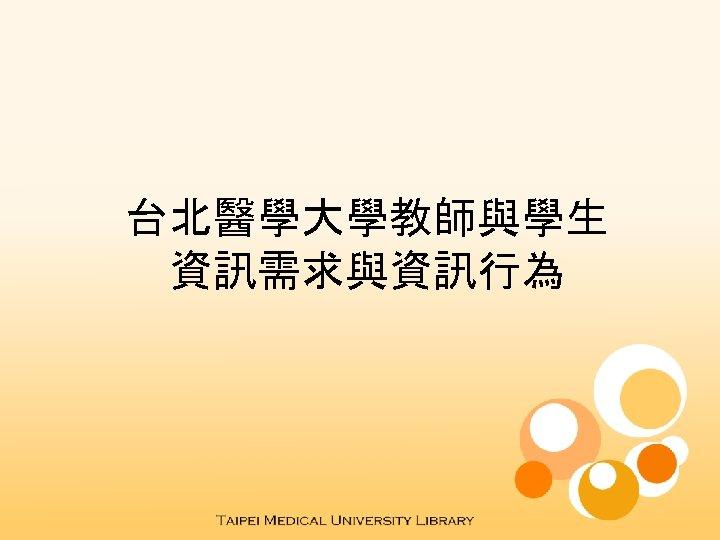 台北醫學大學教師與學生 資訊需求與資訊行為