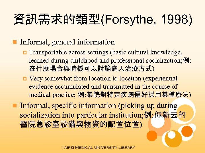 資訊需求的類型(Forsythe, 1998) n Informal, general information Transportable across settings (basic cultural knowledge, learned during