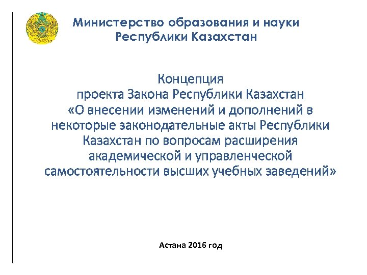 Министерство образования и науки Республики Казахстан Концепция проекта Закона Республики Казахстан «О внесении изменений