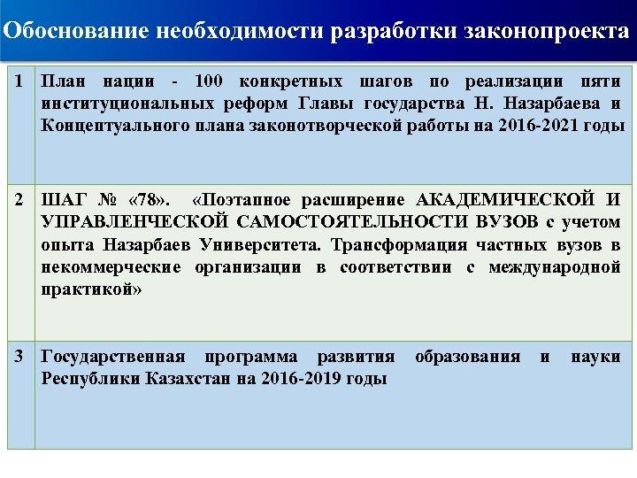 Обоснование необходимости разработки законопроекта 1 План нации - 100 конкретных шагов по реализации пяти