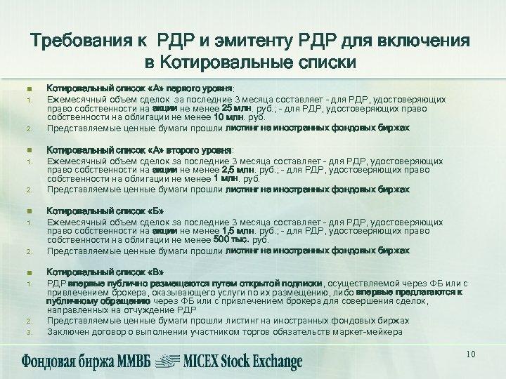 Требования к РДР и эмитенту РДР для включения в Котировальные списки n 1. 2.