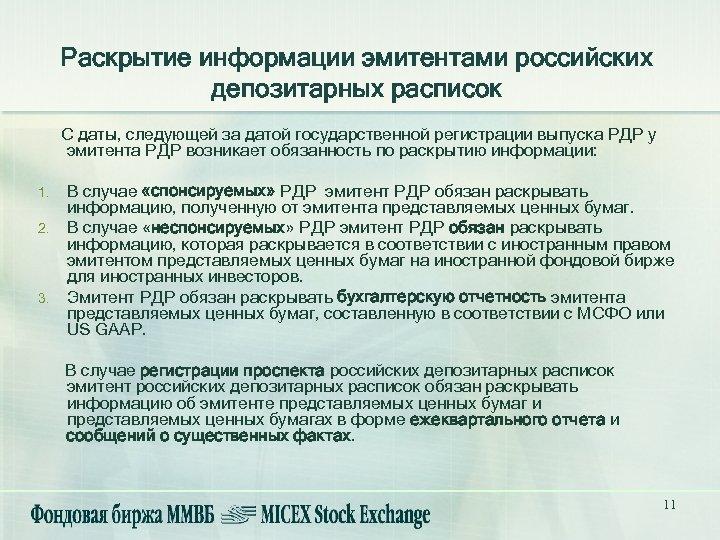 Раскрытие информации эмитентами российских депозитарных расписок С даты, следующей за датой государственной регистрации выпуска