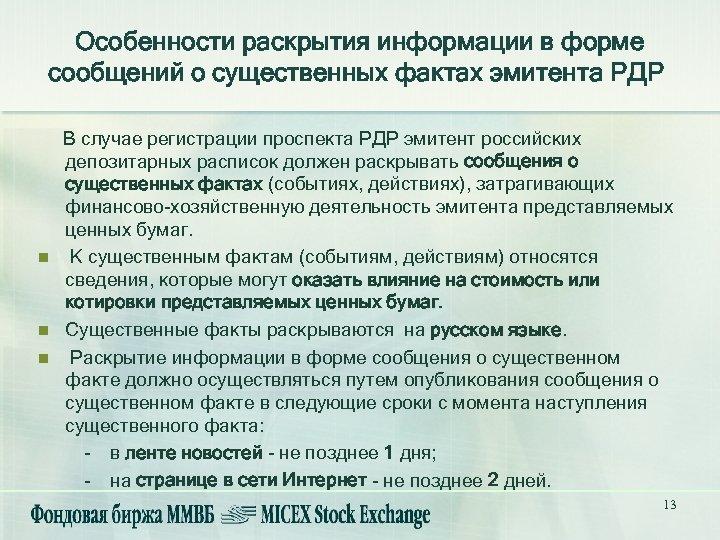 Особенности раскрытия информации в форме сообщений о существенных фактах эмитента РДР n n