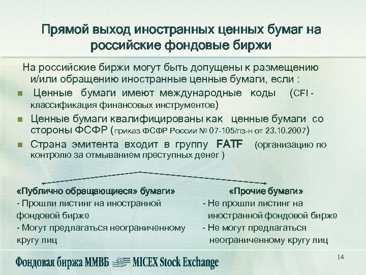 Прямой выход иностранных ценных бумаг на российские фондовые биржи На российские биржи могут быть
