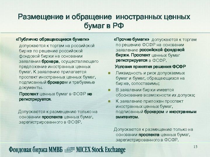 Размещение и обращение иностранных ценных бумаг в РФ «Публично обращающиеся бумаги» допускаются к торгам