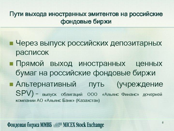 Пути выхода иностранных эмитентов на российские фондовые биржи Через выпуск российских депозитарных расписок n