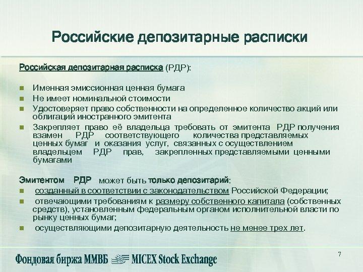 Российские депозитарные расписки Российская депозитарная расписка (РДР): n n Именная эмиссионная ценная бумага Не