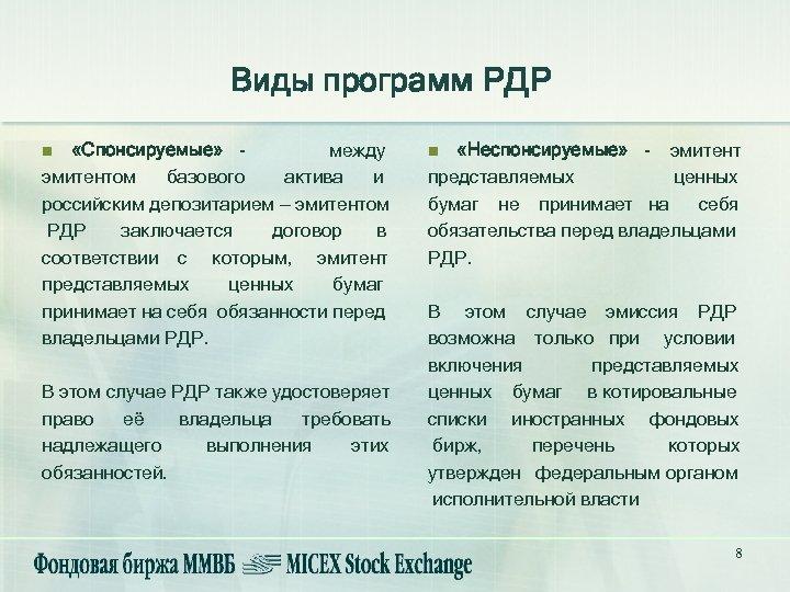 Виды программ РДР «Спонсируемые» между эмитентом базового актива и российским депозитарием — эмитентом РДР