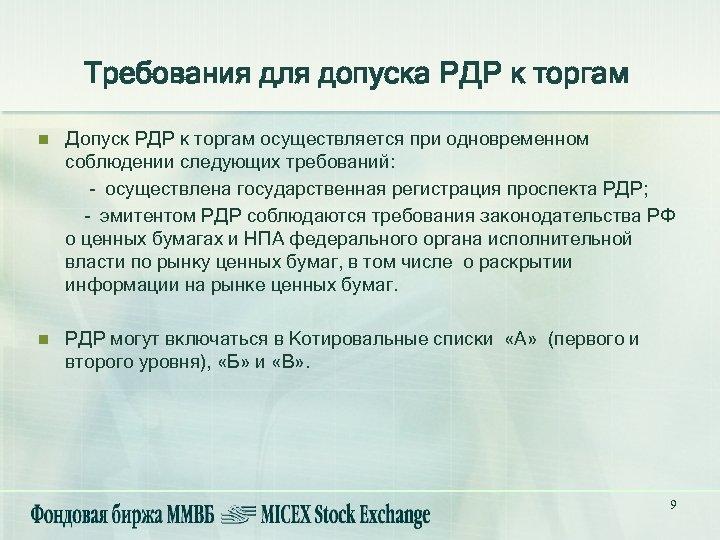 Требования для допуска РДР к торгам n Допуск РДР к торгам осуществляется при одновременном