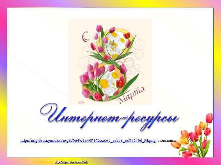 http: //img-fotki. yandex. ru/get/5647/134091466. 65/0_aabb 3_cd 99640 d_M. png тюльпаны Матюшкина А. В. http: