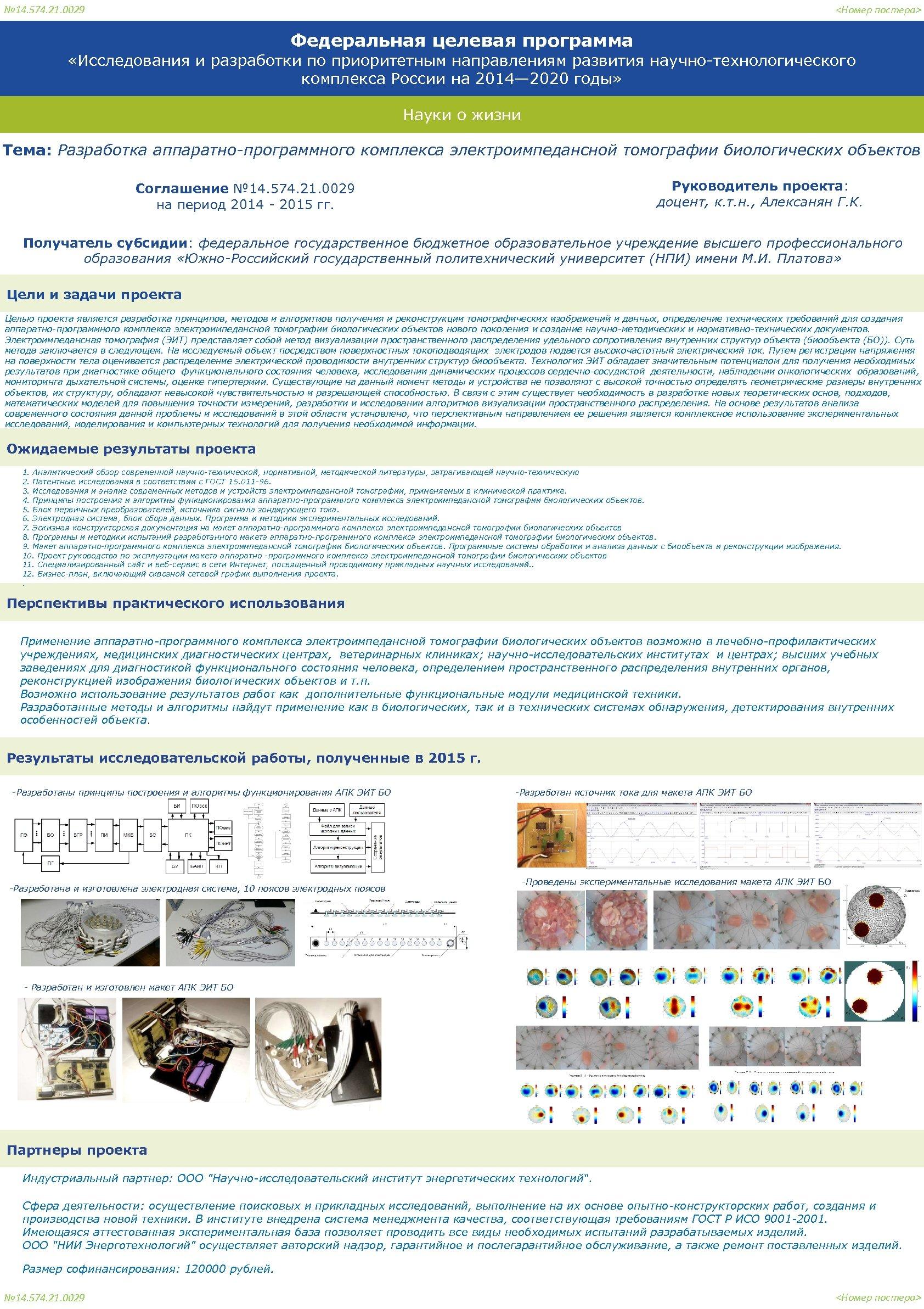 № 14. 574. 21. 0029 <Номер постера> Федеральная целевая программа «Исследования и разработки по