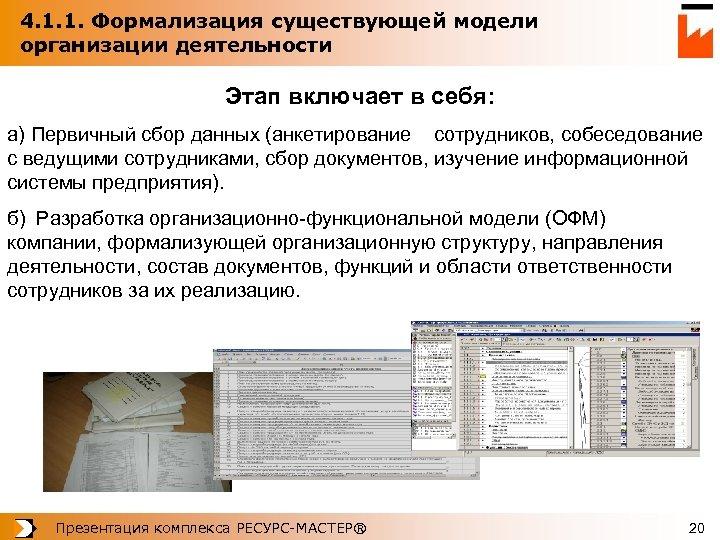 4. 1. 1. Формализация существующей модели организации деятельности Этап включает в себя: а) Первичный