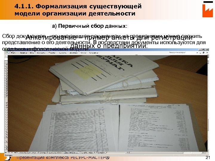 4. 1. 1. Формализация существующей модели организации деятельности а) Первичный сбор данных: Сбор документов