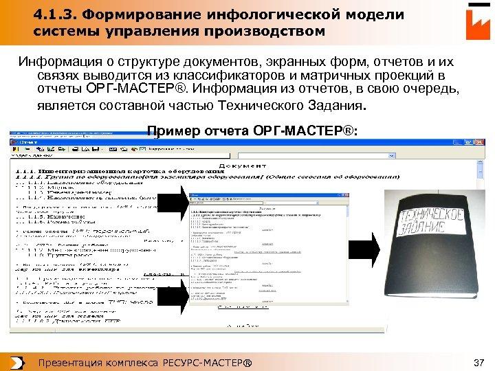 4. 1. 3. Формирование инфологической модели системы управления производством Информация о структуре документов, экранных