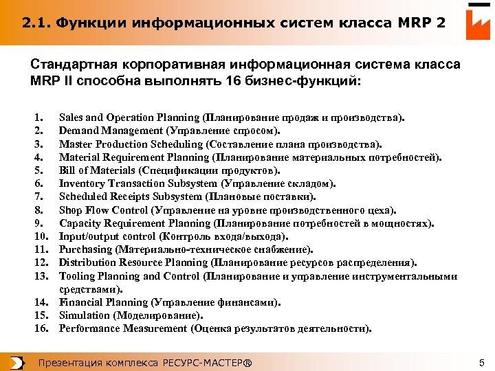 2. 1. Функции информационных систем класса MRP 2 Стандартная корпоративная информационная система класса MRP