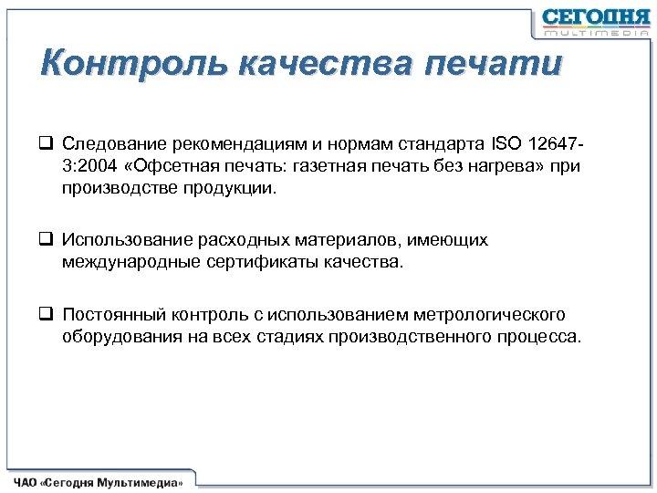 Контроль качества печати q Следование рекомендациям и нормам стандарта ISO 126473: 2004 «Офсетная печать: