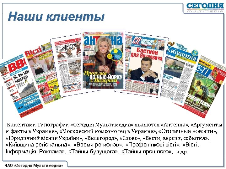 Наши клиенты Клиентами Типографии «Сегодня Мультимедиа» являются «Антенна» , «Аргументы и факты в Украине»