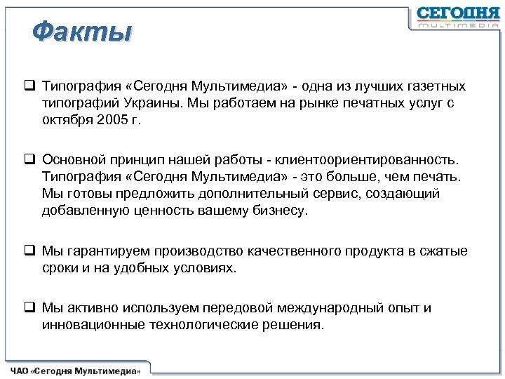 Факты q Типография «Сегодня Мультимедиа» - одна из лучших газетных типографий Украины. Мы работаем