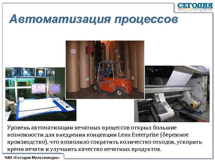 Автоматизация процессов Уровень автоматизации печатных процессов открыл большие возможности для внедрения концепции Lean Enterprise
