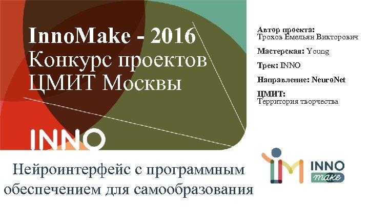 Inno. Make - 2016 Конкурс проектов ЦМИТ Москвы Нейроинтерфейс с программным обеспечением для самообразования