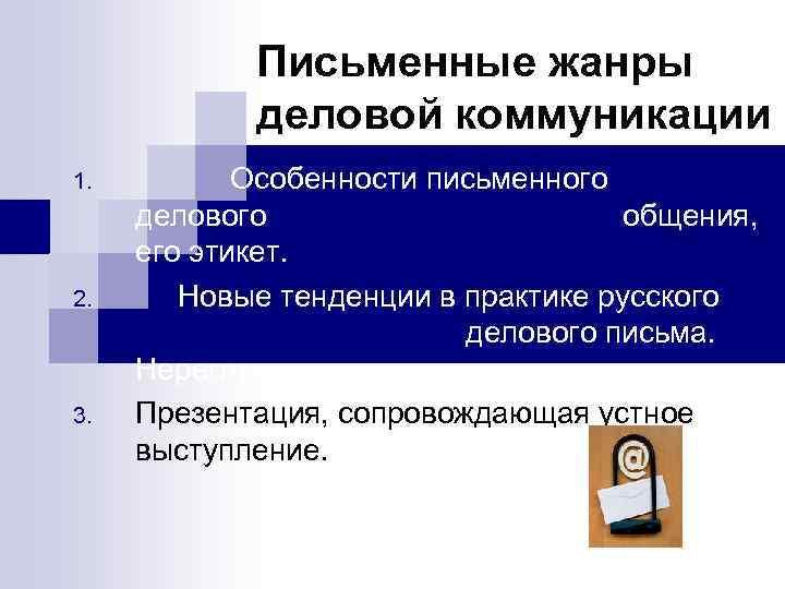 Письменные жанры деловой коммуникации 1. 2. 3. Особенности письменного делового общения, его этикет. Новые