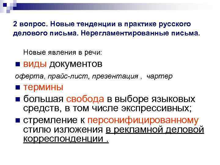 2 вопрос. Новые тенденции в практике русского делового письма. Нерегламентированные письма. Новые явления в