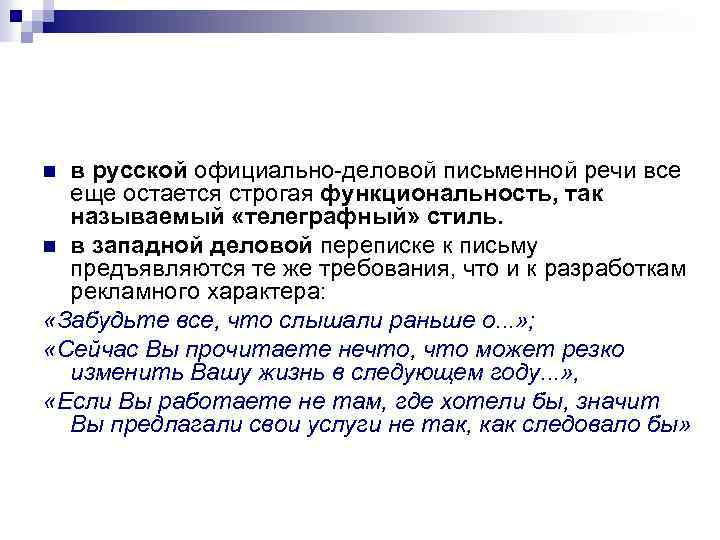 в русской официально деловой письменной речи все еще остается строгая функциональность, так называемый «телеграфный»