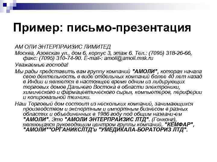 Пример: письмо-презентация AM ОЛИ ЭНТЕРПРАИЗИС ЛИМИТЕД Москва, Азовская ул. , дом 6, корпус 3,
