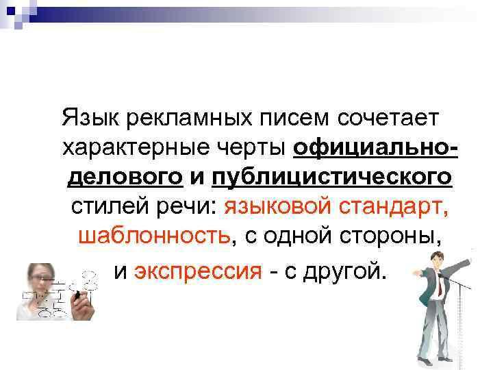 Язык рекламных писем сочетает характерные черты официальноделового и публицистического стилей речи: языковой стандарт, шаблонность,
