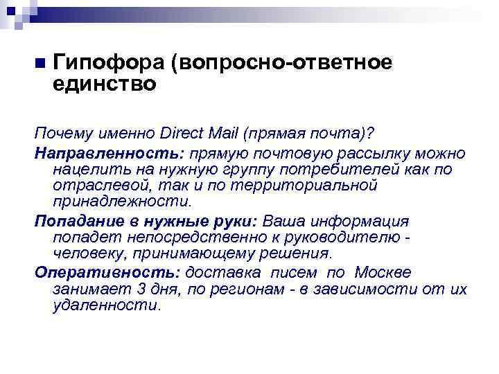 Гипофора (вопросно-ответное единство Почему именно Direct Mail (прямая почта)? Направленность: прямую почтовую рассылку