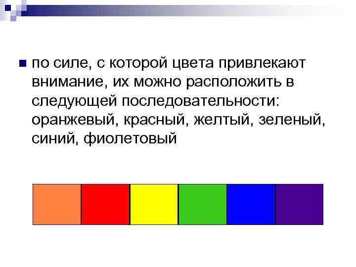 по силе, с которой цвета привлекают внимание, их можно расположить в следующей последовательности: