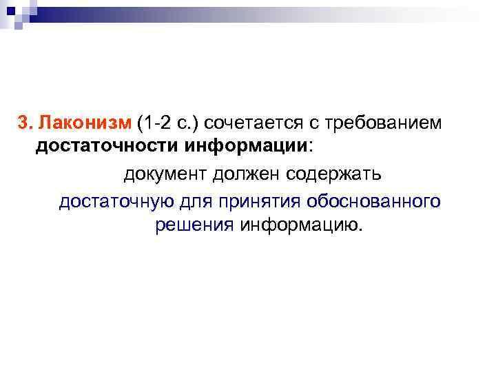 3. Лаконизм (1 2 с. ) сочетается с требованием достаточности информации: документ должен содержать