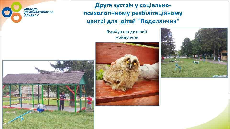 Друга зустріч у соціальнопсихологічному реабілітаційному центрі для дітей