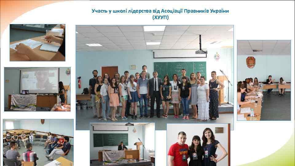 Участь у школі лідерства від Асоціації Правників України (ХУУП)
