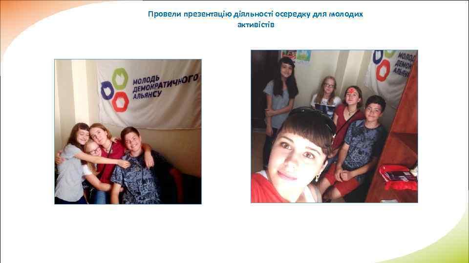 Провели презентацію діяльності осередку для молодих активістів