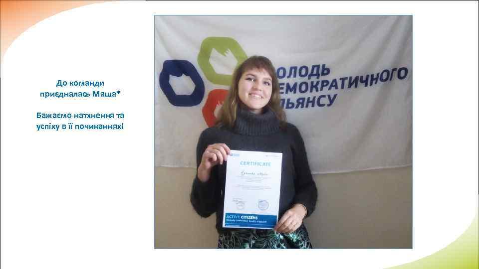 До команди приєдналась Маша* Бажаємо натхнення та успіху в її починаннях!