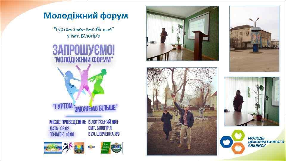 """Молодіжний форум """"Гуртом зможемо більше"""" у смт. Білогір'я"""
