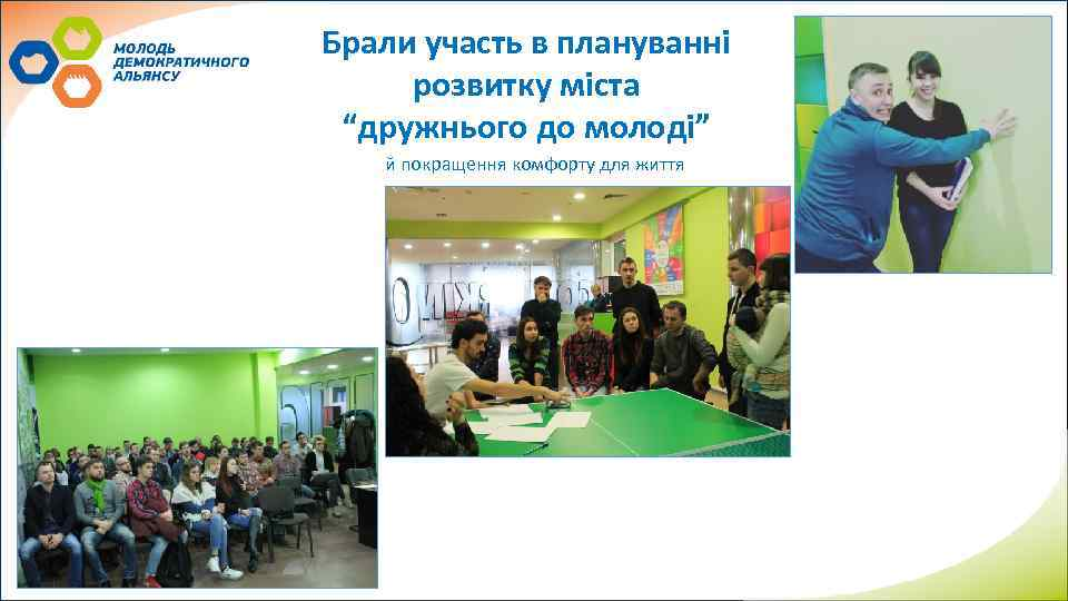 """Брали участь в плануванні розвитку міста """"дружнього до молоді"""" й покращення комфорту для життя"""