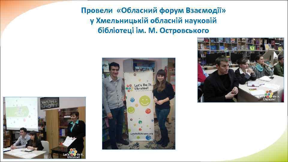 Провели «Обласний форум Взаємодії» у Хмельницькій обласній науковій бібліотеці ім. М. Островського
