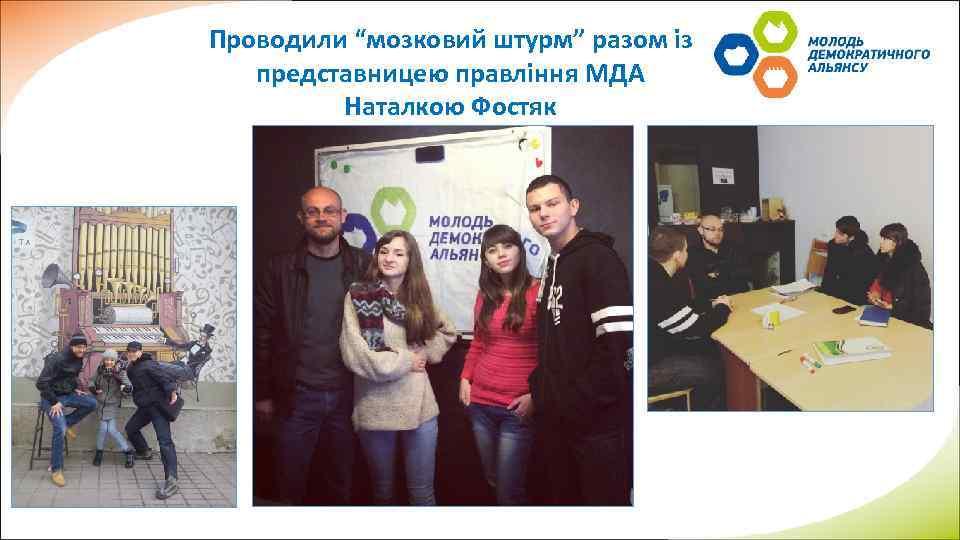 """Проводили """"мозковий штурм"""" разом із представницею правління МДА Наталкою Фостяк"""