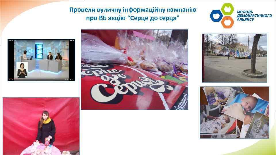 """Провели вуличну інформаційну кампанію про ВБ акцію """"Серце до серця"""""""