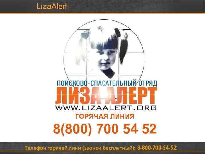 ГОРЯЧАЯ ЛИНИЯ 8(800) 700 54 52 Телефон горячей лини (звонок бесплатный): 8 -800 -700